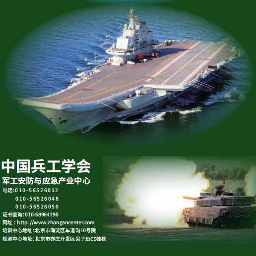 中��兵工学会军工安防与应急产业中心介绍