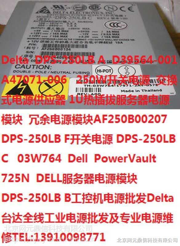 dps-250lb b 250w 1u热插拔 开关电源delta台达服务器