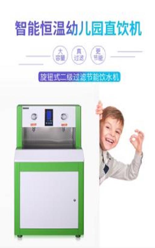 商用幼儿园饮水机哪家好