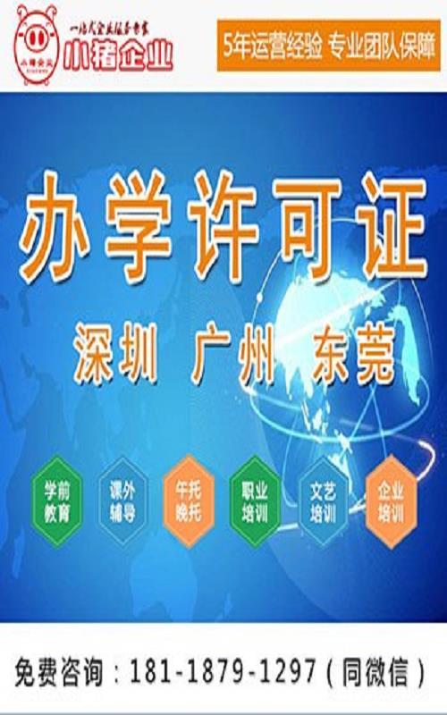 广州文化培训办学许可证