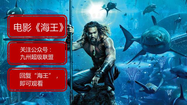 海王百度云影戏「百度网盘bd1024p/1080p/MP4中字」完备无删减高清在线寓目