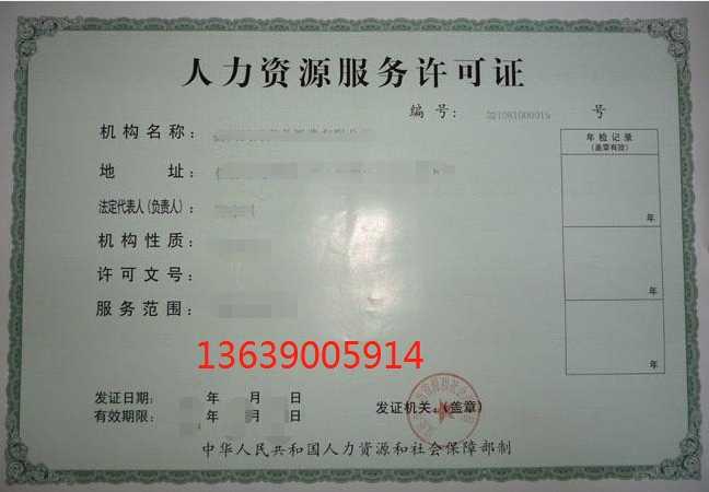 贵州人力资源服务许可证办理流程