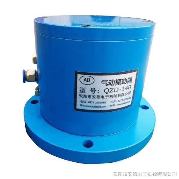 安德QZD-140高频气动动振动器,气振动器,喷气式振动器,空气振动器