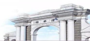清华大学管理高级研修班学费@今日热点