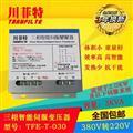川菲特三相智能变压器TFE-T-030