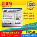 川菲特三相智能变压器TFE-T-010