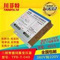 川菲特三相智能变压器TFE-T-040