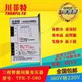 川菲特三相智能变压器TFE-T-080