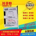 川菲特三相智能变压器TFE-T-100