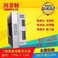 川菲特三相智能变压器TFE-T-150