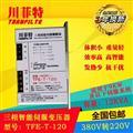 川菲特三相智能变压器TFE-T-120