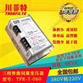 6KVA川菲特系列三相智能伺服变压器TFE-T-060电子变压器