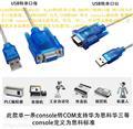 USB转DB9针 公头,USB转DB9 孔 母头 console转COM调试线 配置线 串口线