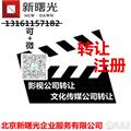 注册一家含广电资质北京影视公司