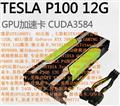英伟达TESLA P100 12G 深度学习GPU加速卡高端运算显卡