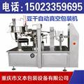 豆干自动真空包装机,重庆市义本包装设备