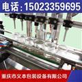玻璃瓶自动灌装机  重庆市义本包装设备