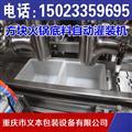 盒装火锅底料自动灌装,重庆火锅底料包装机