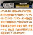 43543-08/09/10 P43543 AG1000G6曙光 DS800存儲控制器電池