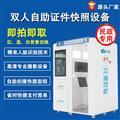 丽水 绍兴 海宁市自助证件照机器 双人证件机